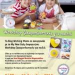 Workshop για τους επίδοξους pastry chef
